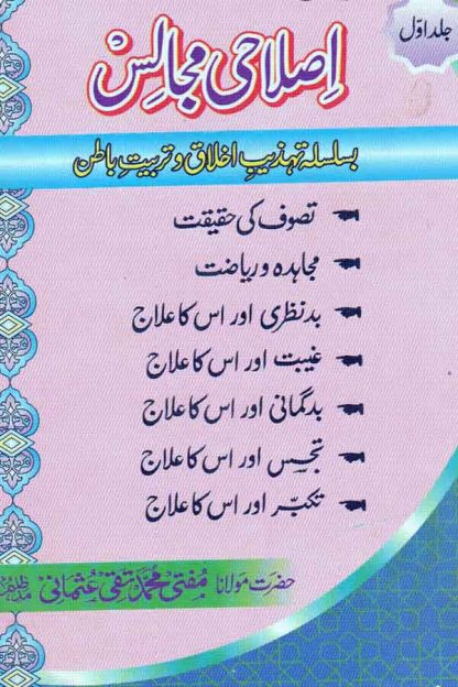 islahi-majalis-volume-1-by-maulana-muhammad-taqi-usmani