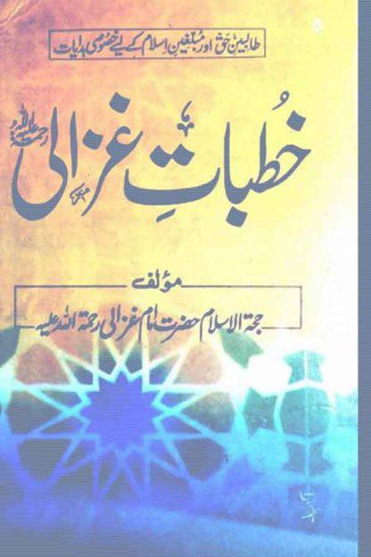 khutbat-e-ghazali