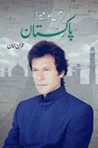 main-aur-mera-pakistan-by-imran-khan