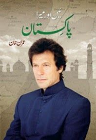 main-aur-mera-pakistan-by-imran-khan