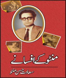 manto-kay-afsanay pdf