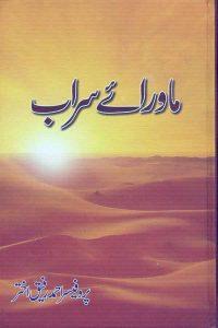 mawra-e-sarab-by-prof-ahmed-rafique-akhtar