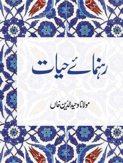 rahnuma-e-hayat by maulana wahid ud din khan pdf
