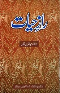 raz-e-hayat by maulana wahid ud din khan pdf