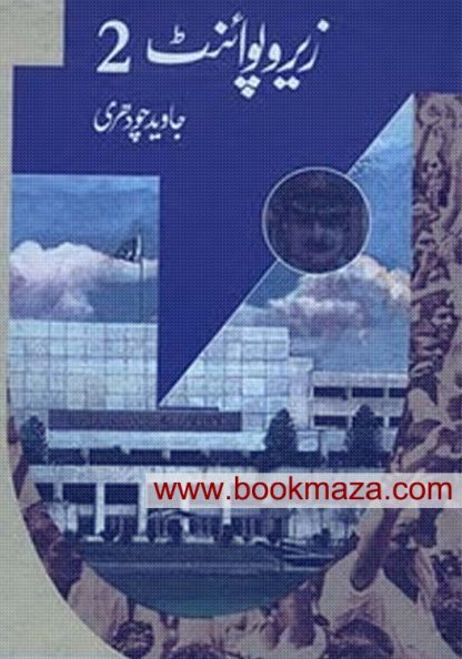 zeropoint2_by_javed_chaudhry pdf