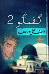 guftago-2-by-wasif-ali-wasif