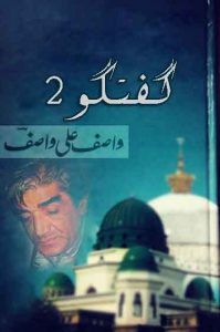guftago-2-by-wasif-ali-wasif pdf