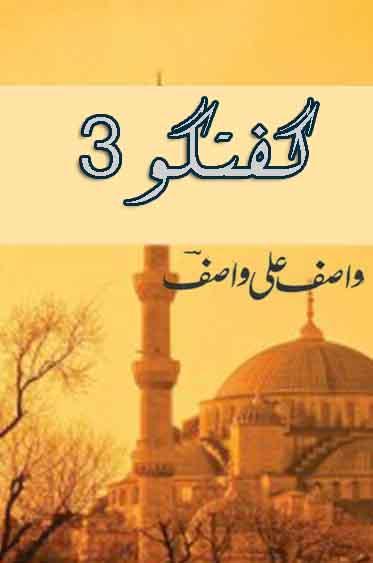 guftago-3-by-wasif-ali-wasif pdf