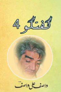 guftago-4-by-wasif-ali-wasif pdf