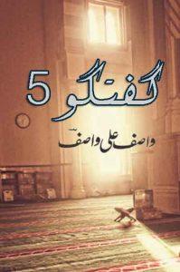 guftago-5-by-wasif-ali-wasif pdf