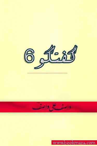 guftago-6-by-wasif-ali-wasif
