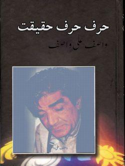 harf-harf-haqiqat-pdf