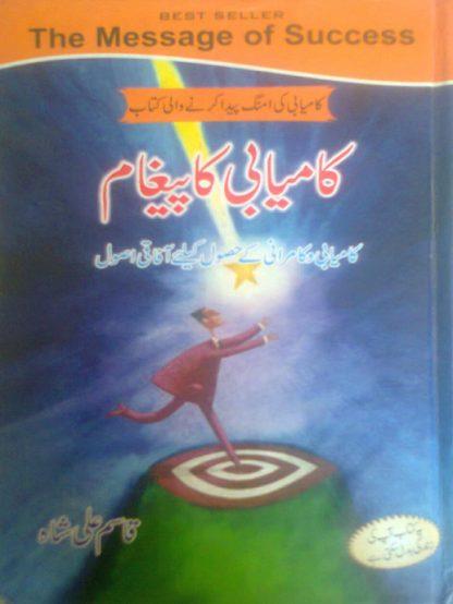 kamyabi-ka-paigham-pdf-by-qasim-ali-shah