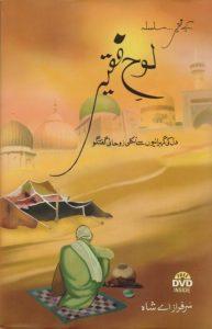 loh-e-faqeer by syed sarfarz a shah pdf