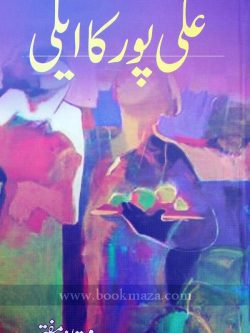 alipur-ka-ailee-by-mumtaz-mufti-pdf-download