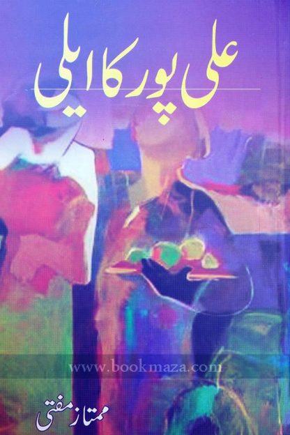 alipur-ka-ailee-by-mumtaz-mufti-pdf-download