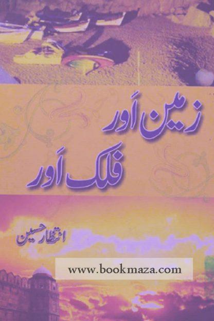 zameen-aur-falak-aur-by-intizar-hussain-pdf-download