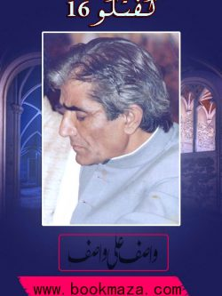 Guftagu-no-16-by-wasif-ali-wasif-book-pdf-free-download
