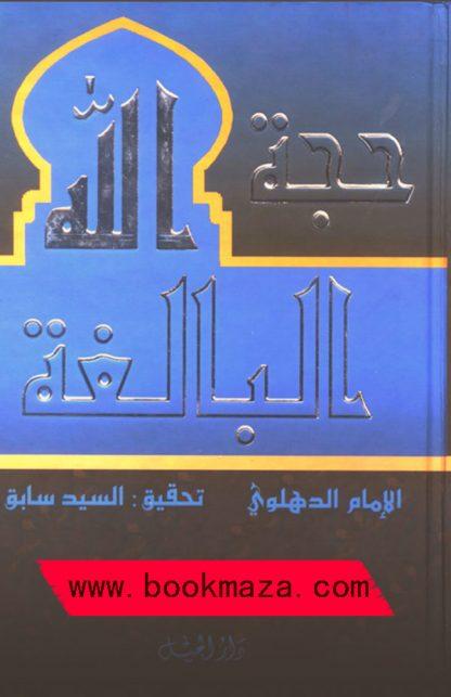 Download Hujjatullah Baligha Urdu by Shah Waliullah Pdf