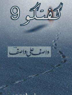 guftago-9-by-wasif-ali-wasif-book-pdf-download