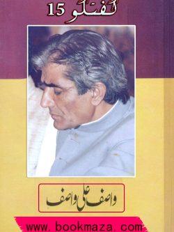 guftago-no-15-by-wasif-ali-wasif-books-pdf-download
