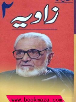 Zavia 2 by Ashfaq Ahmed pdf