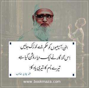 ahmad javaid sahib quotes