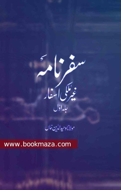 Safar Nama Ghair Mulki Asfar