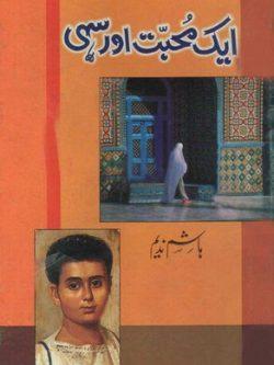 Aik Mohabbat Aur Sahi Novel By Hashim Nadeem Book Maza Urdu Novels Urdu Books Pdf