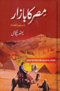 Misar Ka Bazar pdf
