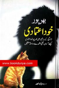 Bharpoor Khud Aitmadi By Syed Irfan Ahmed Pdf-download