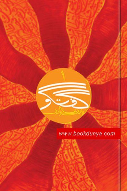 Guftagu-1-by-Wasif Ali Wasif-pdf-free-download
