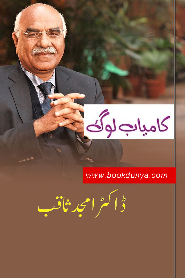 kamyab log book by dr amjad saqib free download
