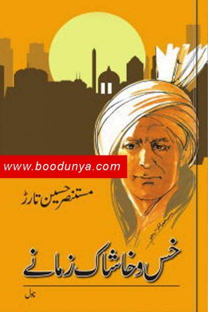 Khas o Khashak Zamane by Mustansar Hussain Tarar pdf
