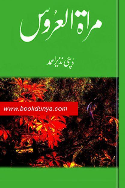 Mirat-ul-Uroos-by-Deputy Nazir Ahmed-pdf