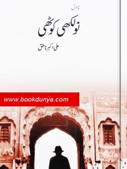 Naulakhi Kothi-by-Ali Akbar Natiq-pdf-download