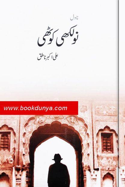 Naulakhi Kothi-by-Ali Akbar Natiq-pdf-download