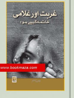 Ghurbat aur Ghulami by Zeeshan Hashim pdf