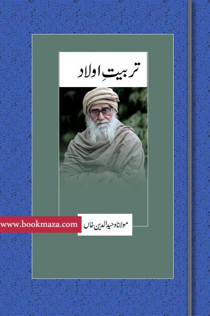 Tarbiyat E Aulad By Maulana Wahiduddin Khan-Pdf Free Download