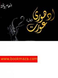 Adhoori Aurat By Munazza Saleem Pdf