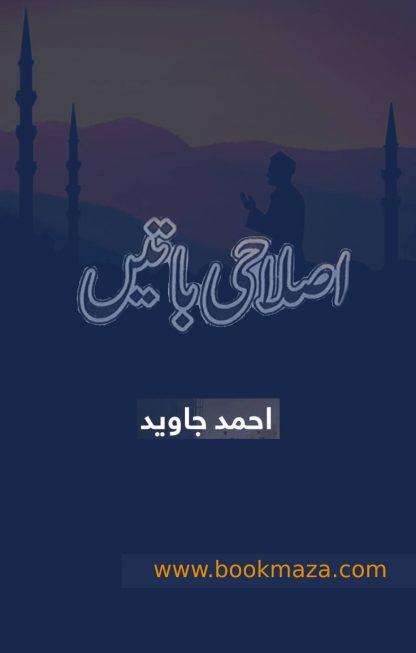 Islahi batain by Ahmad Javaid Sahib pdf