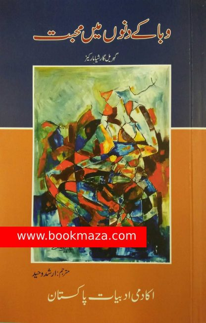 Waba ke Dino Mein Mohabat Novel pdf
