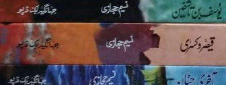 naseem hijazi novels pdf