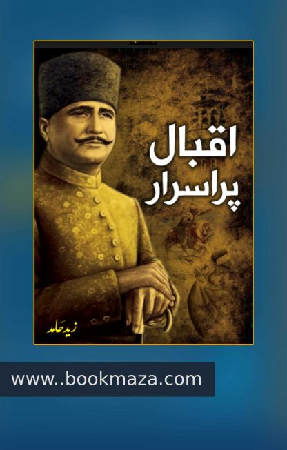 Iqbal Purisrar by Zaid Hamid pdf