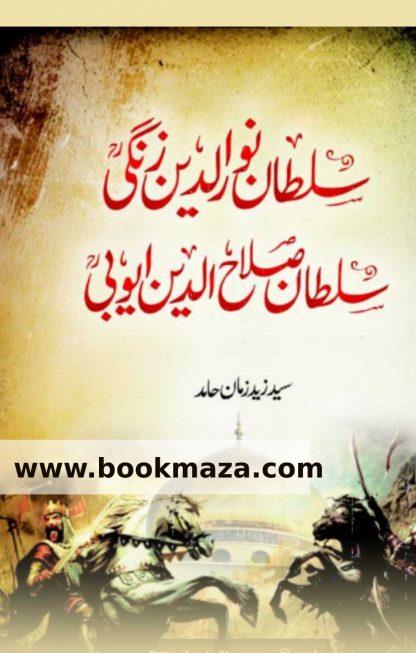Sultan Salahuddin Ayubi by zaid hamid