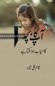 Aap Ka Bacha Kamyab Ho Sakta-by-Qasim-Ali-Shah-pdf