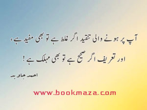 Ahmad Javed sahib quotes