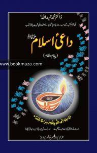 Dai e Islam by Dr.Hamid Ullah pdf