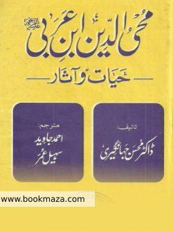 Ibn-e-Arabi by Ahmad Javaid Pdf
