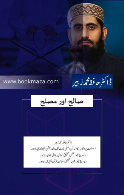 Salih and Muslih by Dr. Hafiz Muhammad Zubair pdf